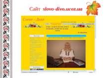 Сайт slovo-divo.ucoz.ua