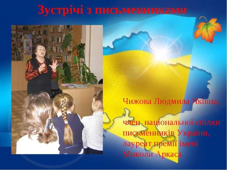 Чижова Людмила Яківна, член національної спілки письменників України, лауреат...