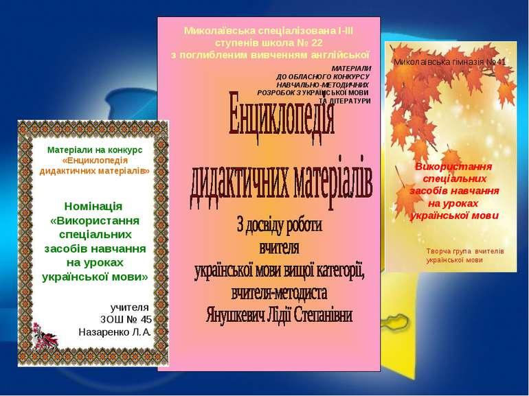Миколаївська спеціалізована І-ІІІ ступенів школа № 22 з поглибленим вивченням...