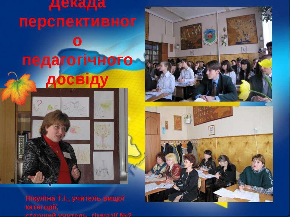 Декада перспективного педагогічного досвіду Нікуліна Т.І., учитель вищої кате...