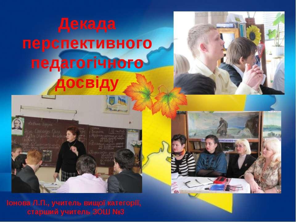 Декада перспективного педагогічного досвіду Іонова Л.П., учитель вищої катего...