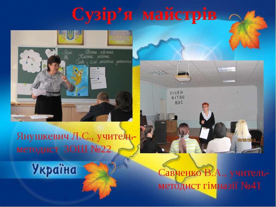 Сузір'я майстрів Янушкевич Л.С., учитель- методист ЗОШ №22 Савченко В.А., учи...
