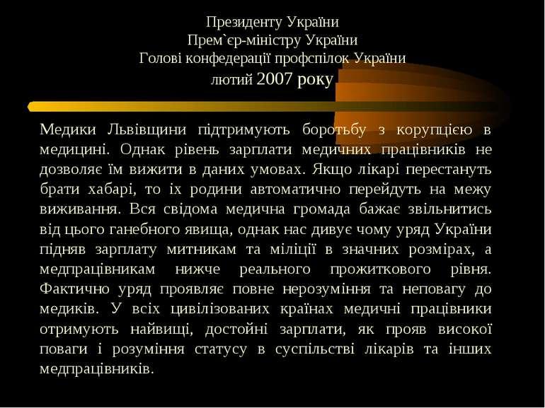 Президенту України Прем`єр-міністру України Голові конфедерації профспілок Ук...