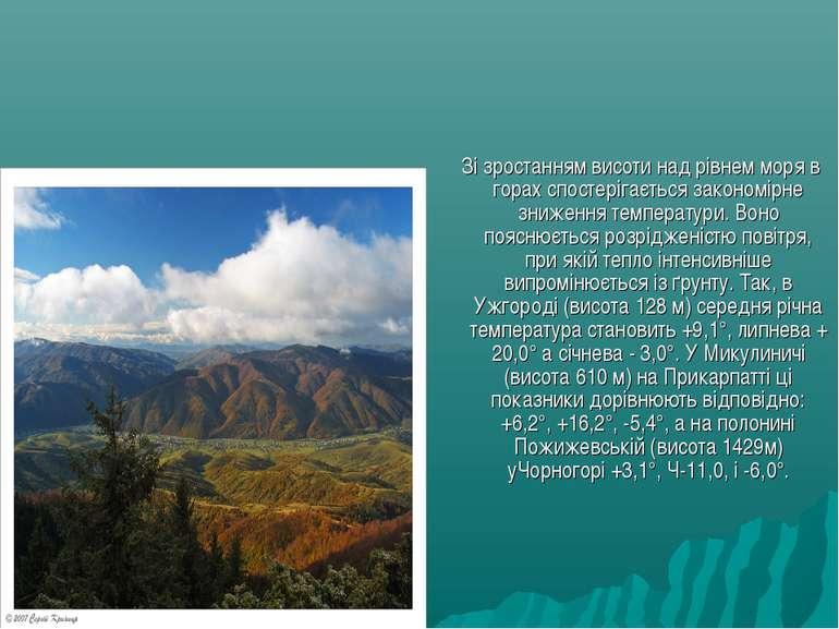 Зі зростанням висоти над рівнем моря в горах спостерігається закономірне зниж...