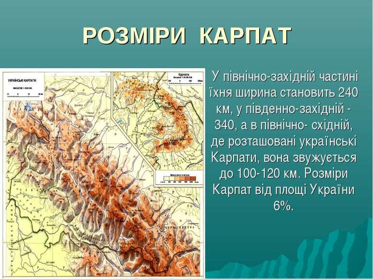 РОЗМІРИ КАРПАТ У північно-західній частині їхня ширина становить 240 км, у пі...