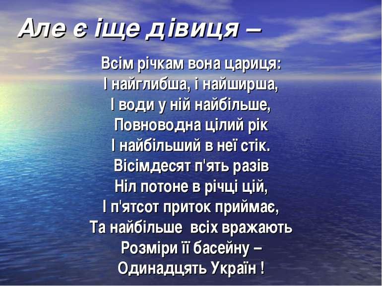 Але є іще дівиця – Всім річкам вона цариця: І найглибша, і найширша, І води у...