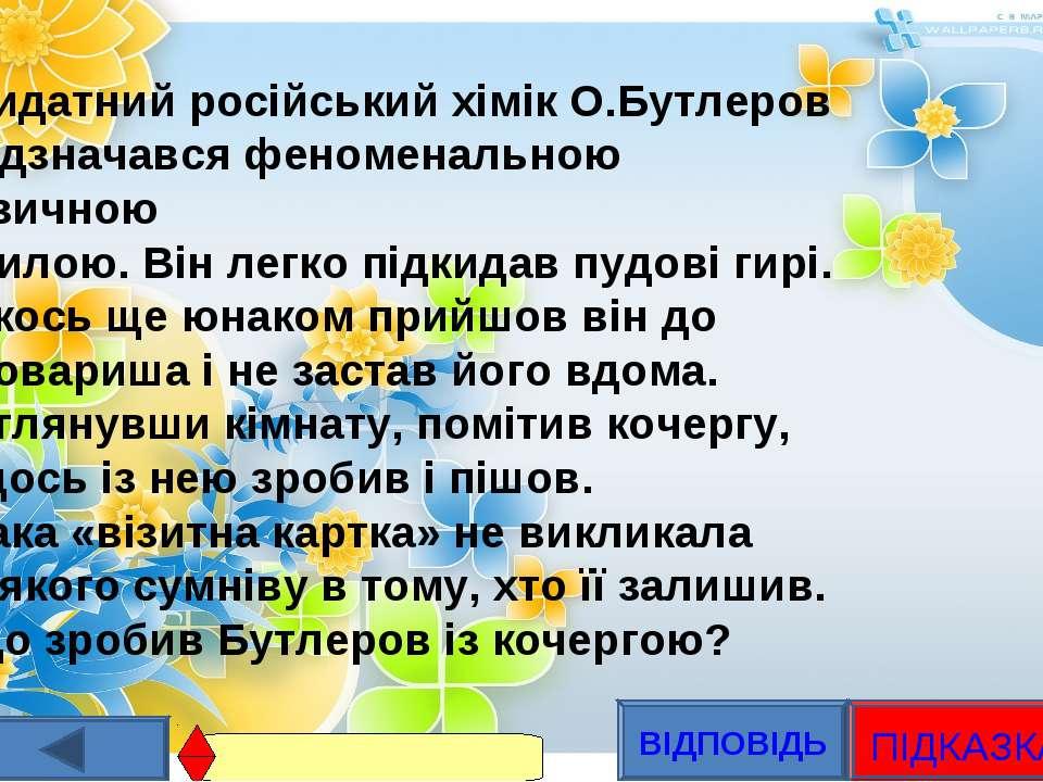 Видатний російський хімік О.Бутлеров відзначався феноменальною фізичною силою...