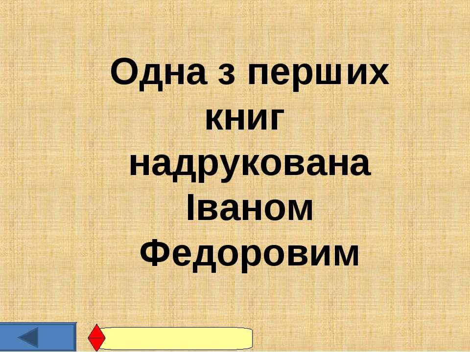 Одна з перших книг надрукована Іваном Федоровим