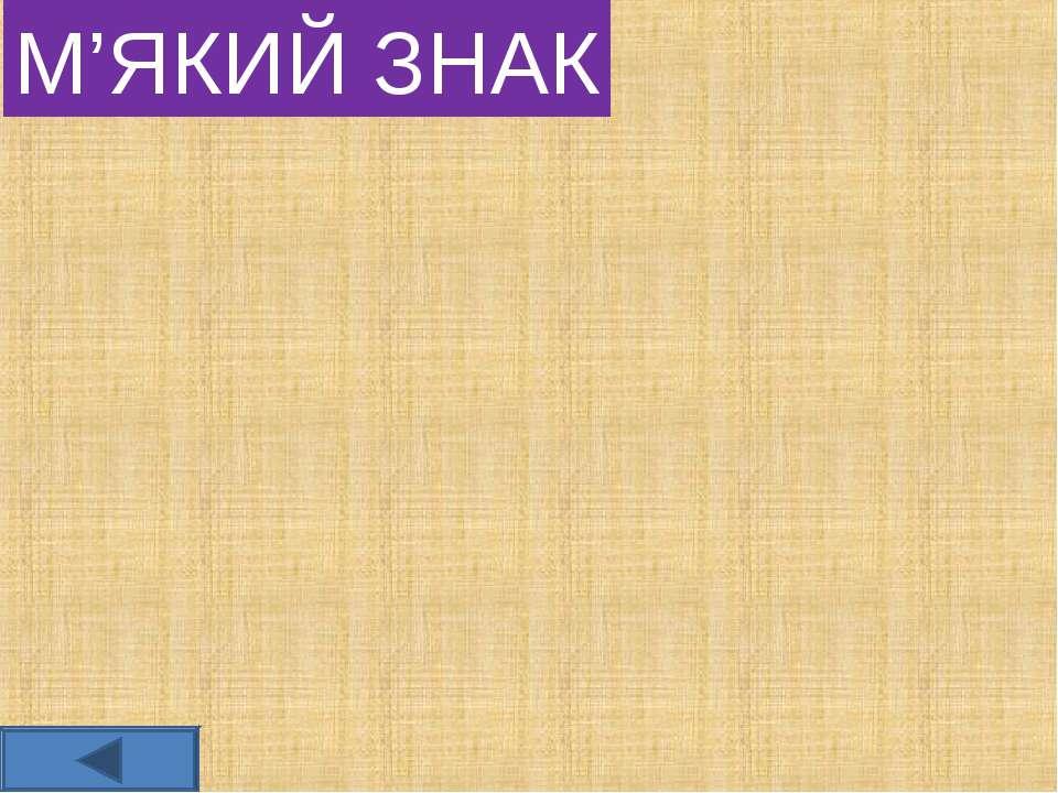 М'ЯКИЙ ЗНАК