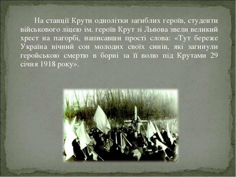 На станції Крути однолітки загиблих героїв, студенти військового ліцею ім. ге...