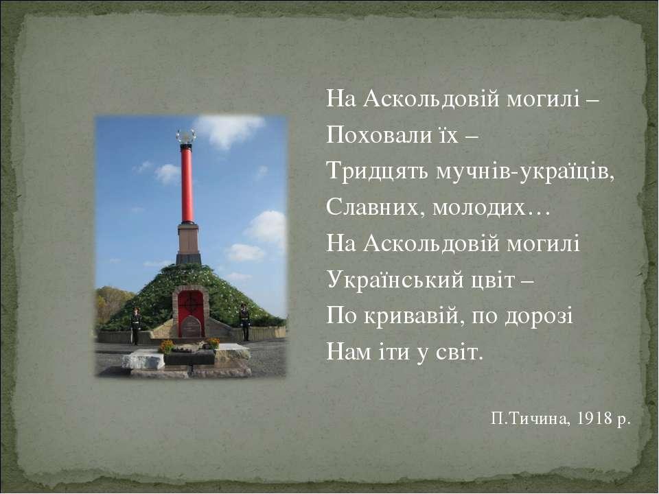 На Аскольдовій могилі – Поховали їх – Тридцять мучнів-україців, Славних, моло...