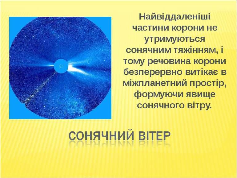 Найвіддаленіші частини корони не утримуються сонячним тяжінням, і тому речови...