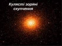 Кулясті зоряні скупчення Кулясті зоряні скупчення