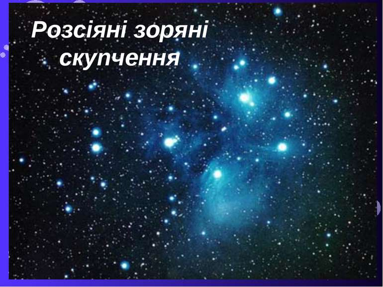 Розсіяні зоряні скупчення