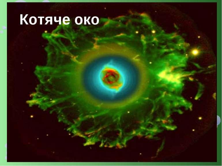Котяче око