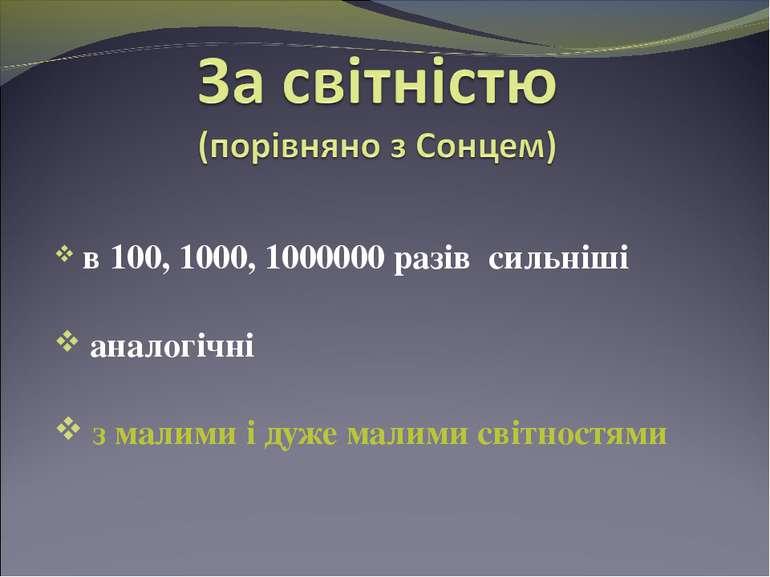 в 100, 1000, 1000000 разів сильніші аналогічні з малими і дуже малими світнос...