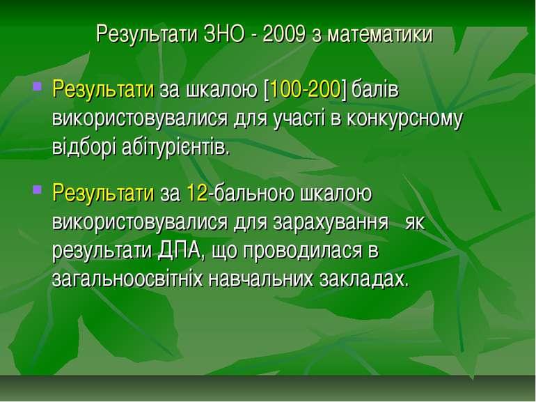 Результати ЗНО - 2009 з математики Результати за шкалою [100-200] балів викор...