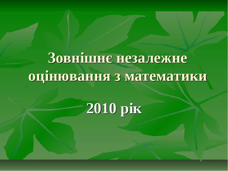 Зовнішнє незалежне оцінювання з математики 2010 рік