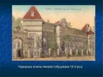 Черкаська жіноча гімназія побудована 1910 році