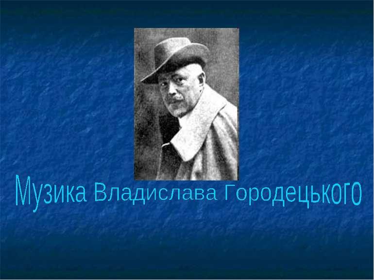 музика Владислава Городецького