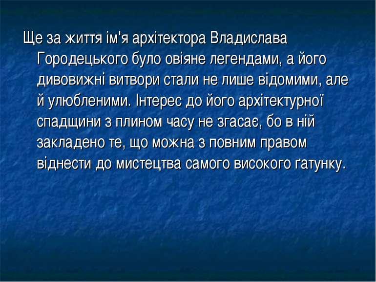 Ще за життя ім'я архітектора Владислава Городецького було овіяне легендами, а...