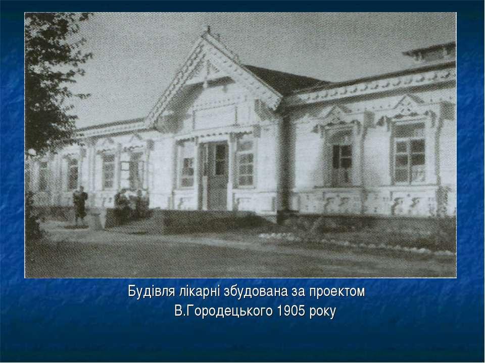 Будівля лікарні збудована за проектом В.Городецького 1905 року