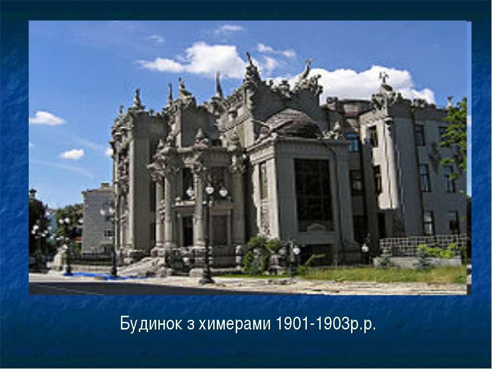 Будинок з химерами 1901-1903р.р.