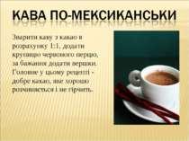 Зварити каву з какао в розрахунку 1:1, додати крупицю червоного перцю, за баж...