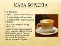 На 4 порції: - міцна гаряча кава еспрессо - 2 чашки гарячий шоколад - 2 чашки...