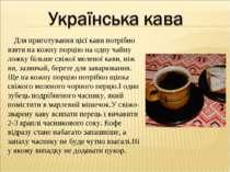 Для приготування цієї кави потрібно взяти на кожну порцію на одну чайну ложку...