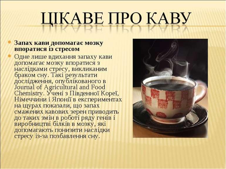 Запах кави допомагає мозку впоратися із стресом Одне лише вдихання запаху кав...