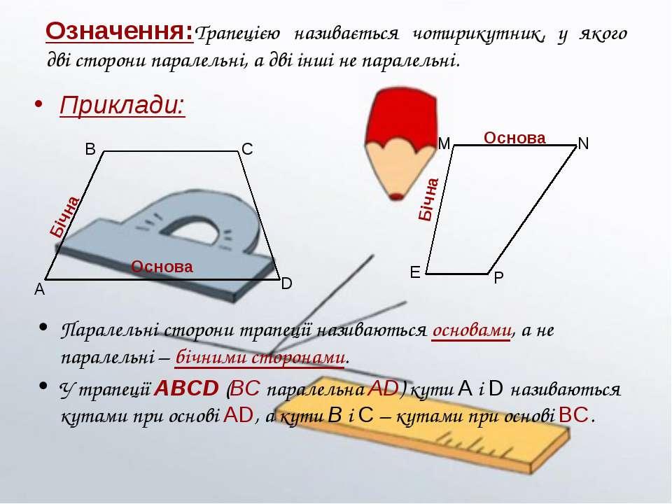 Означення:Трапецією називається чотирикутник, у якого дві сторони паралельні,...