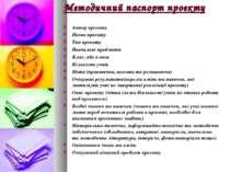Методичний паспорт проекту Автор проекту Назва проекту Тип проекту Навчальні ...