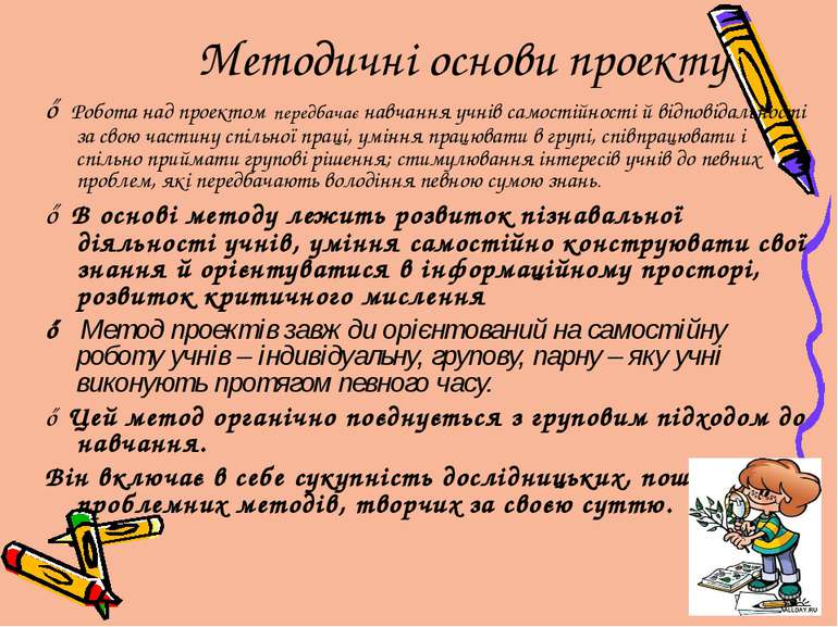 Методичні основи проекту ♦ Робота над проектом передбачає навчання учнів само...