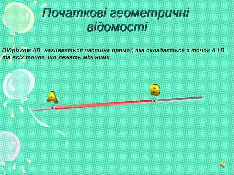 Початкові геометричні відомості Відрізком АВ називається частина прямої, яка ...