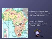 """У перекладі з латинської мови """"африкус"""" означає безморозний"""", """"той , що не зн..."""
