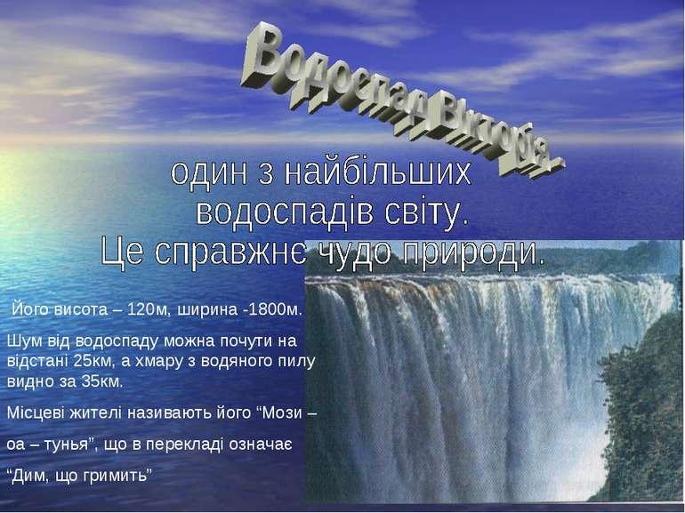 Його висота – 120м, ширина -1800м. Шум від водоспаду можна почути на відстані...