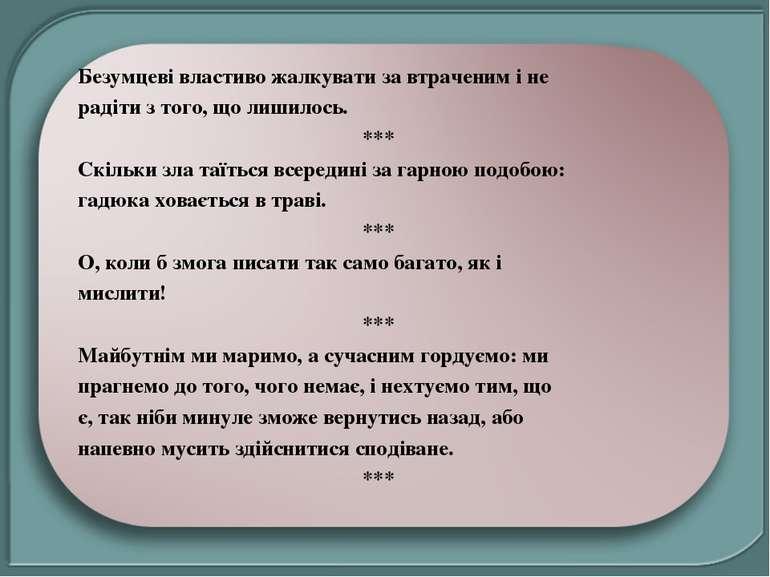 Безумцеві властиво жалкувати за втраченим і не радіти з того, що лишилось. **...