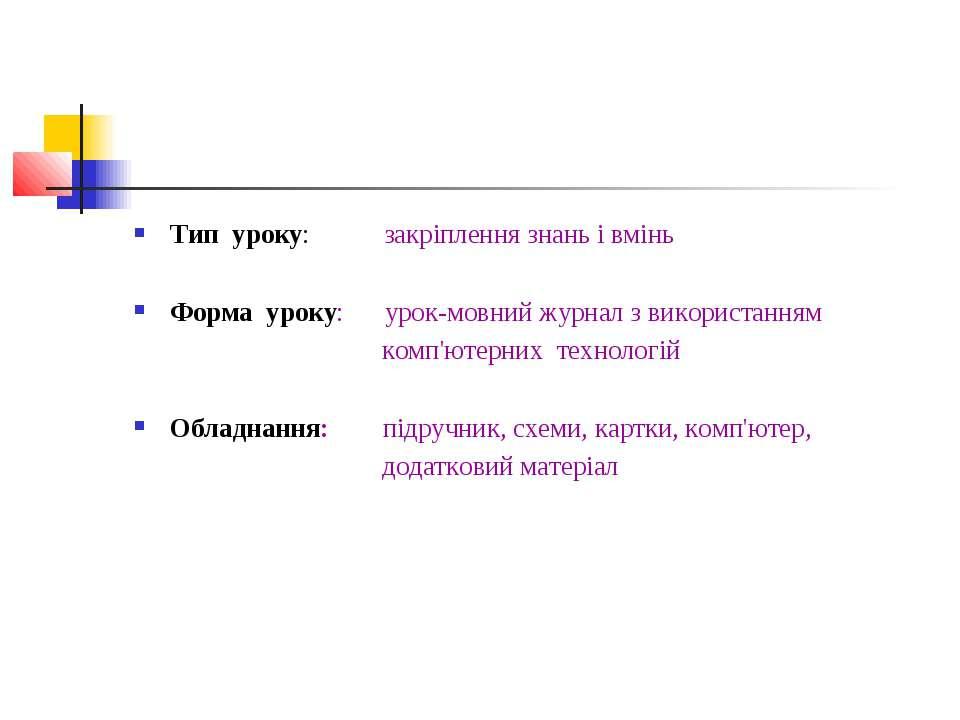 Тип уроку: закріплення знань і вмінь Форма уроку: урок-мовний журнал з викори...