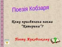 """Кому присвячена поема """"Катерина""""? Поету Жуковському"""