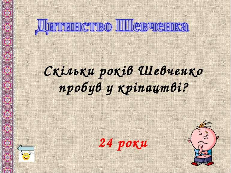 Скільки років Шевченко пробув у кріпацтві? 24 роки