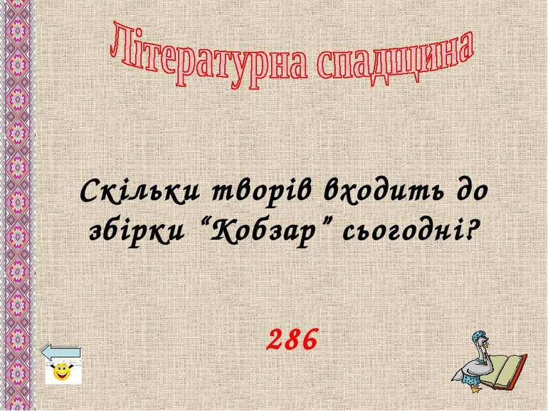 """Скільки творів входить до збірки """"Кобзар"""" сьогодні? 286"""