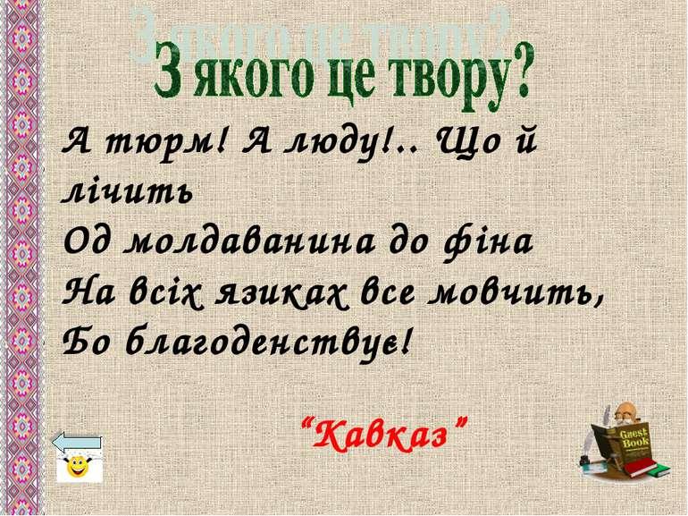 А тюрм! А люду!.. Що й лічить Од молдаванина до фіна На всіх язиках все мовчи...