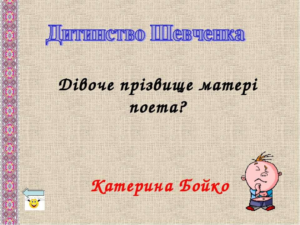 Дівоче прізвище матері поета? Катерина Бойко