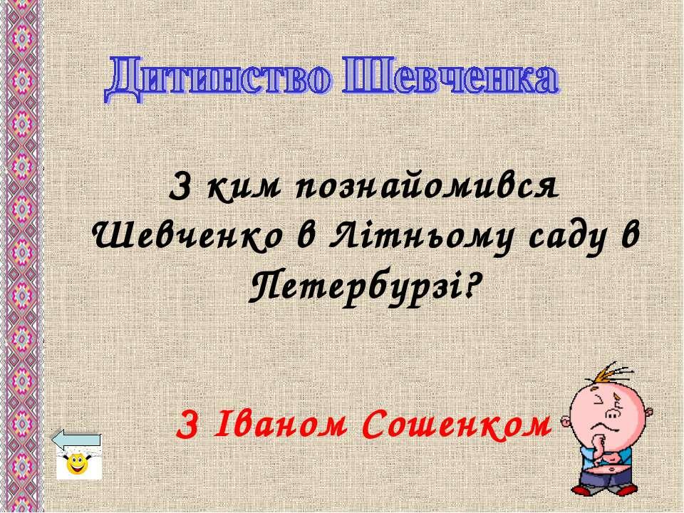 З ким познайомився Шевченко в Літньому саду в Петербурзі? З Іваном Сошенком