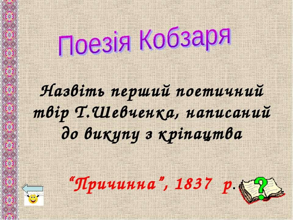 """Назвіть перший поетичний твір Т.Шевченка, написаний до викупу з кріпацтва """"Пр..."""