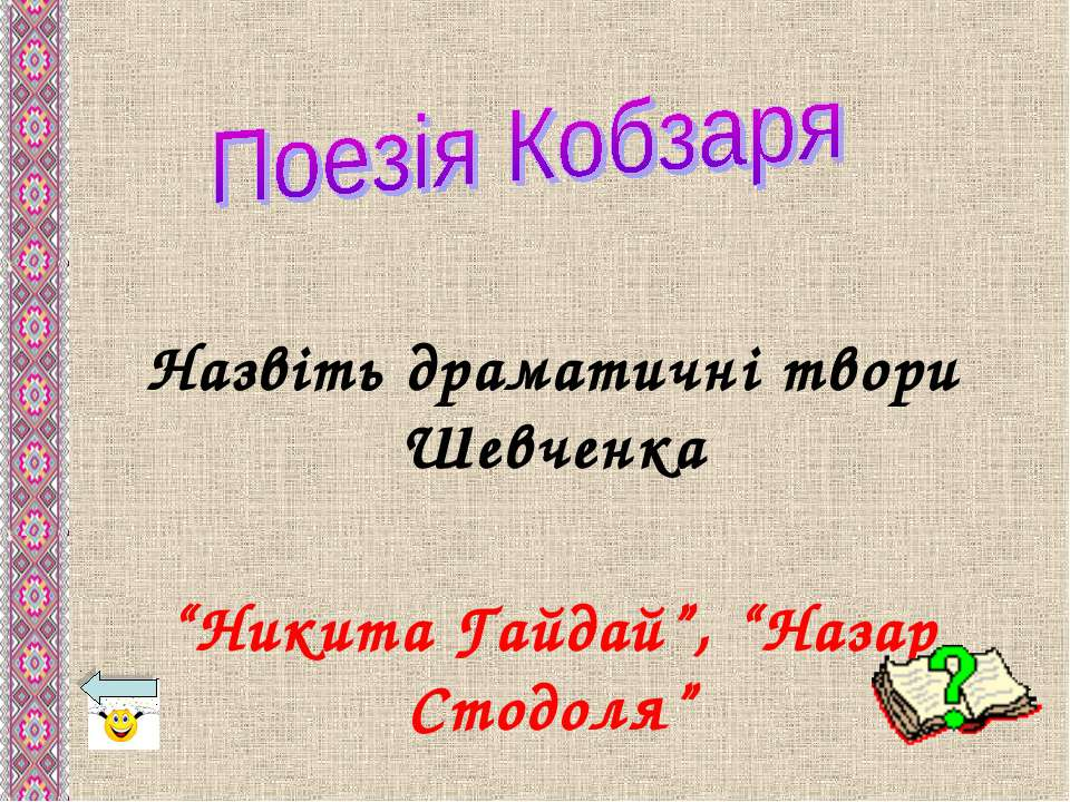 """Назвіть драматичні твори Шевченка """"Никита Гайдай"""", """"Назар Стодоля"""""""