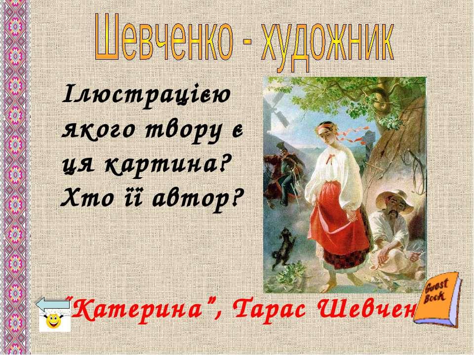 """Ілюстрацією якого твору є ця картина? Хто її автор? """"Катерина"""", Тарас Шевченко"""