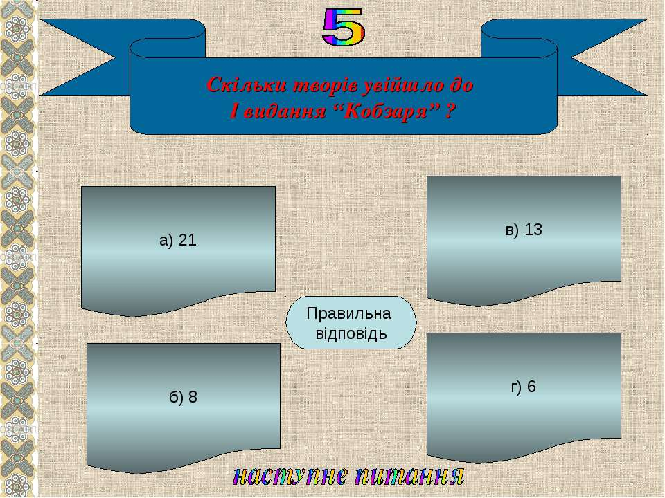 """Скільки творів увійшло до І видання """"Кобзаря"""" ? а) 21 б) 8 г) 6 в) 13 Б Прави..."""