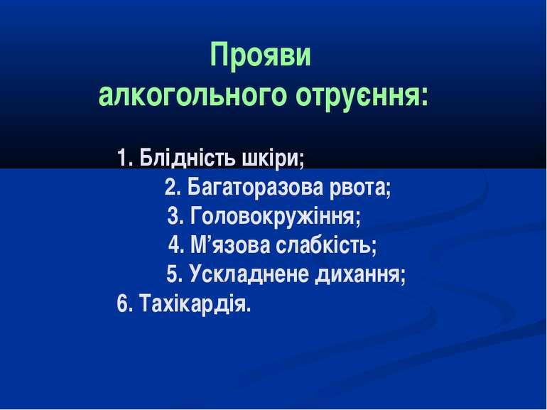 Прояви алкогольного отруєння: 1. Блідність шкіри; 2. Багаторазова рвота; 3. Г...